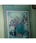 Hiroshi Yoshida Woodblock Chickens Painting Signed 1976 Large Framed Pri... - $395.00