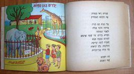 Vintage David Pe'er Children Stories Collection Book Hebrew Israel 1960's image 7