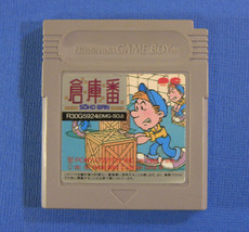 Soko Ban (Nintendo Game Boy GB, 1989) Japan Import - $7.58