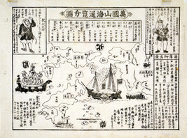 1850 Map of the World Japanese Art Print Wall Poster Sailing Ships on th... - $12.87