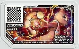 Pokemon moth ole / 2 series / 02-036 Mewtwo [grade 5] - $29.60