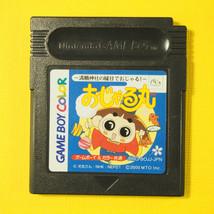 Ojarumaru: Mitsunegai Jinja no Ennichi (Nintendo Game Boy Color GBC, 200... - $4.47