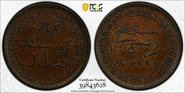 AH 1315 (1897) Muscat & Oman 1/4 Anna PCGS MS63 Brown Lot#G271 Choice UNC! - $187.00