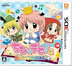 Alchemist Chibi Devi! 2 Maho no Yume Ehon for Nintendo 3DS Worldwide - $80.46