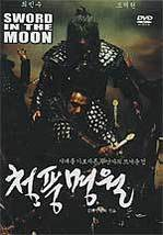 Sword In The Moon - Korean Epic Martial Arts Action movie DVD subtitled - $19.99