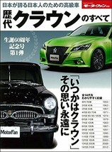 All about TOYOTA Crown Complete Data & Analysis Book - $35.64