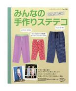 Lady Boutique Series no. 3781 Handmade Craft Book Japanese Suteteko S M ... - $48.53