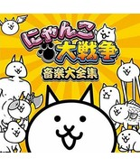Nyanko Great War music Complete Works - $35.70