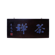 Chinese Rustic Rectangular Characters Wood Decor Wall Plaque cs4487 - $425.00
