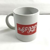 Hebrew Coca Cola Coffee Cup Mug Israel Coke Logo 10 oz White Mug FREE SH... - $9.98