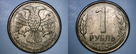 1992-M Russian 1 Rouble World Coin - Russia - $3.99