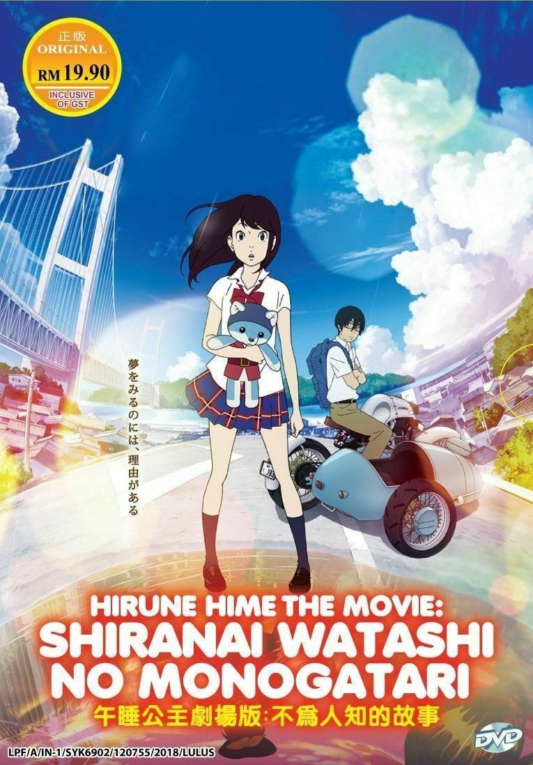 Hirune Hime The Movie Shiranai Watashi No Monogatari English Dub Ship From USA