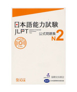 N2 Official Japanese Proficiency Test JLPT Language Book Exercise CD Wor... - $25.08