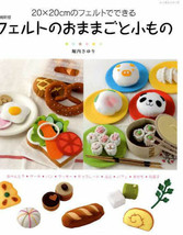 FELT FOOD and GOODS - Japanese Craft Book - $417.68