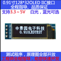 0.91 inch 12832 white and blue color 128X32 OLED LCD LED Display module ... - $5.40