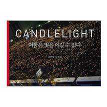 [Photo Book] Candle Light :Darkness cannot Overcome light / candlelight vig - $70.69