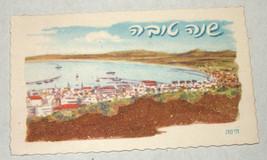 Vintage Shannah Tovah Greeting Card Haifa Judaica 1960's Israel Holy Land Sand