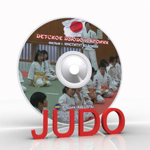 Children's judo lessons in Japan.Kodokan. (Disc only). - $8.60
