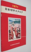 Japan Stamp Catalogue Color Edition 1971 日本切手力夕ログ Written in Japanese - $15.83