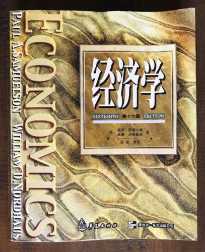 Economics by Samuelson & Nordhaus 1998 Paperback 16th Edition In Chinese