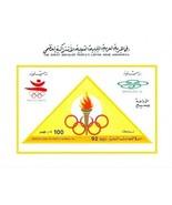 Libyen 1992 Spanien/Barcelona Olympics S/S SC# 1432a VF MNH - $2.57
