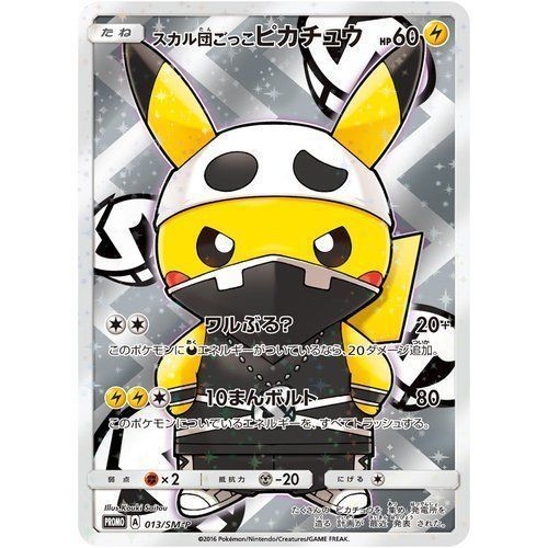 Pokemon Center Japan Team Skull Pikachu Cosplay Box + Alolan Vulpix Pikachu Box