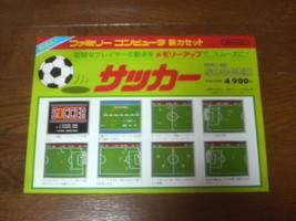 Nintendo   Football Flyer  Nintendo ・ 1985 ・ FC ・ HVC-SC Used Japan  G23 - $340.00