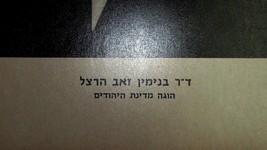 HERZL Benyamin Zeev Israeliana Poster Plakat 1960 Judaica Israel image 2