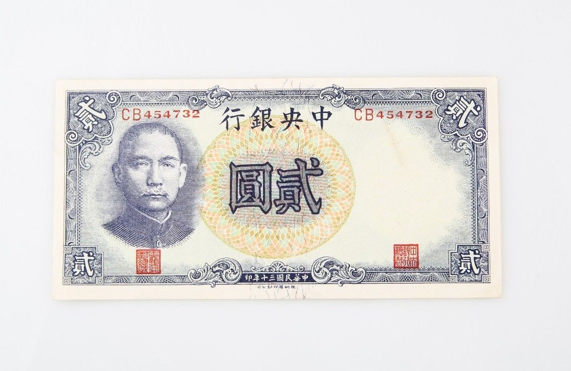 1941 Chinese Two Yuan Notes (2 Sequential) Small Print Serial AU China P#231 image 2