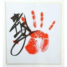 Sumo Wrestler Hand Print Board Autograph Asanoyama New - $56.42