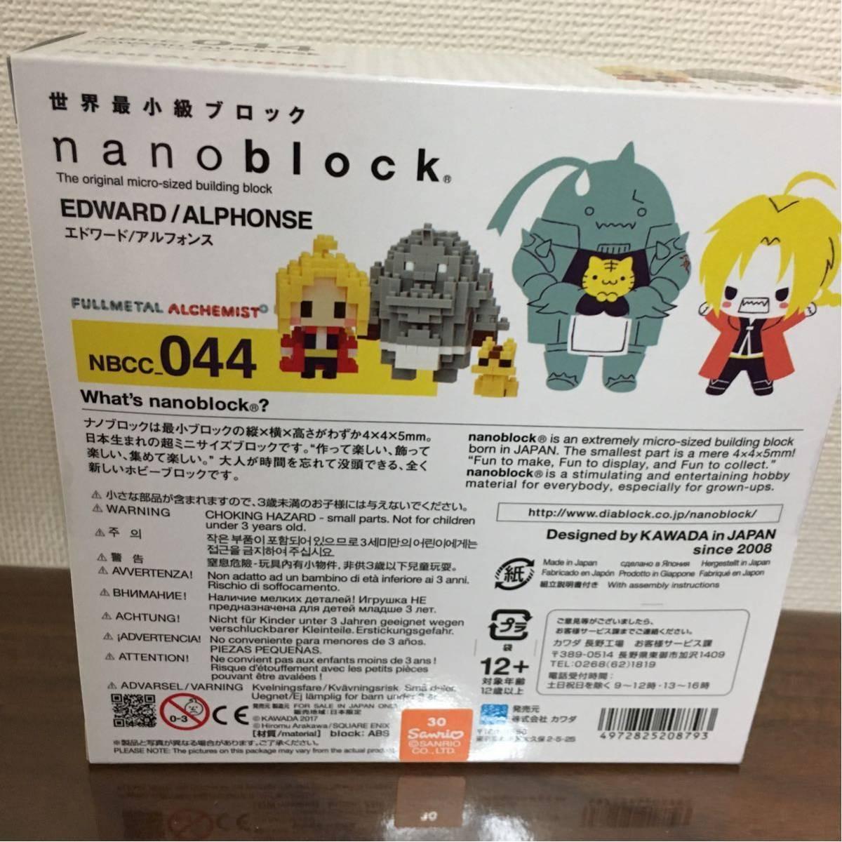 Fullmetal Alchemist Nano Block Edward Alphonse Elric 3000 Limited 310PCS Anime