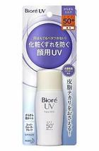 Kao BIORE UV Perfect Face Milk Sunscreen SPF50+ PA Waterproof 30ml F/S - $11.54