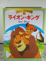 Lion King Disney Oriental Edition Book 36 Cardboard Pages VGC - $14.95
