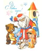New Year Rocket Santa Boy Space Soviet Vintage Postcard Illustration 197... - $5.00