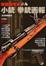 Japanese gun pistol book - Imperial Army and Navy rifles, handguns pictorial - $74.25