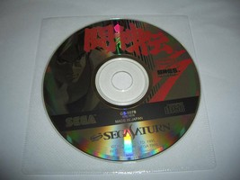 SS Battle Arena S (Condition: Case, no instructions, game disk Sega only) - $56.22