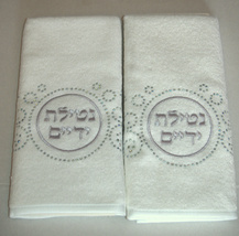 2 Hand Towel Judaica Silver Embroidery Crystals Shabbath Holiday Netilat Yadayim