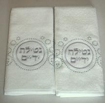 2 Hand Towel Judaica Silver Embroidery Crystals Shabbath Holiday Netilat Yadayim image 1
