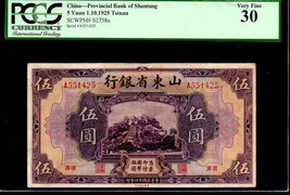 "CHINA PS2758a ""HOUSE OF THE HILL"" 1 YUAN 1925 PCGS 30 image 1"