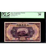"CHINA PS2758a ""HOUSE OF THE HILL"" 1 YUAN 1925 PCGS 30 - $695.00"