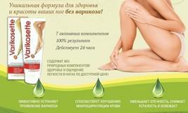 Varikosette cream  special care for legs against varicose and spider veins - $9.50