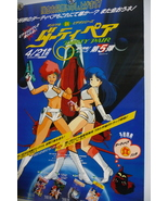 VINTAGE DIRTY PAIR LD AND VHS JAPANESE ADVERTISTEMENT POSTER anime manga... - $60.00