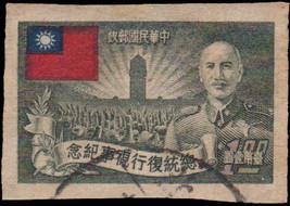 China Scott 1053 Used. - $12.00
