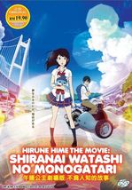 Hirune Hime The Movie Shiranai Watashi No Monogatari  (English Dubbed)