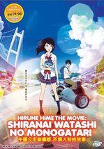 Hirune Hime The Movie Shiranai Watashi No Monogatari  (English Dubbed)