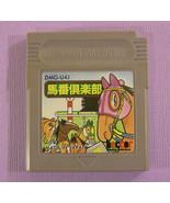 3-Fun Yosou Umaban Club (Nintendo Game Boy GB, YEAR) Japan Import - $3.38