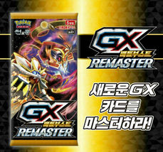 "Pokemon Card ""GX Battle Boost Remaster SM4+"" Booster Box 20Packs All Holo image 3"