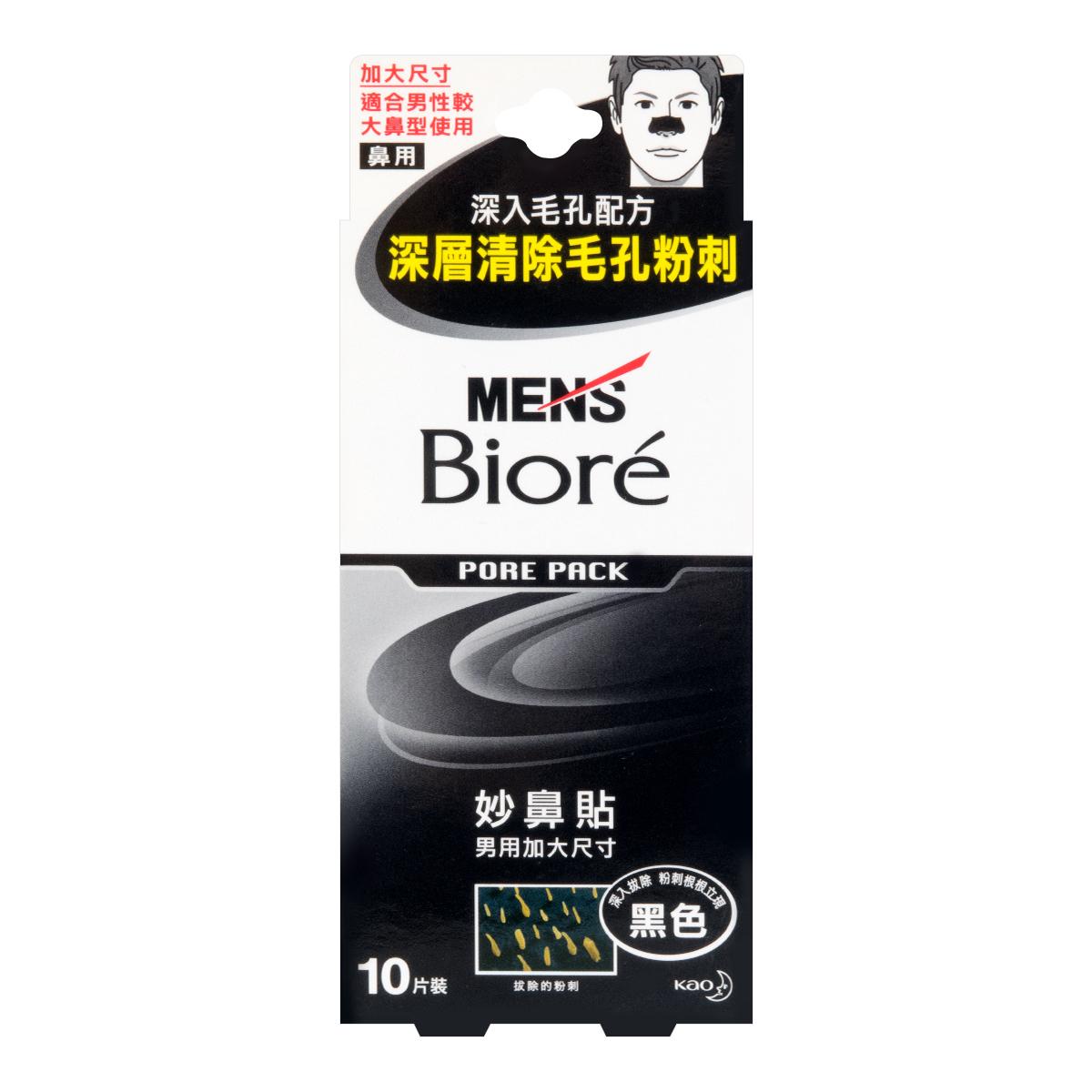 Biore nose menblue 7005  1
