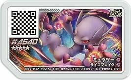 Pokemon moth ole / Ultra Legend Part 3 / UL3-062 Mewtwo [grade 5] - $36.59