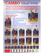 2.Sambo wrestling poster. Self-adhesive glossy paper. A4-210x297mm - $4.35